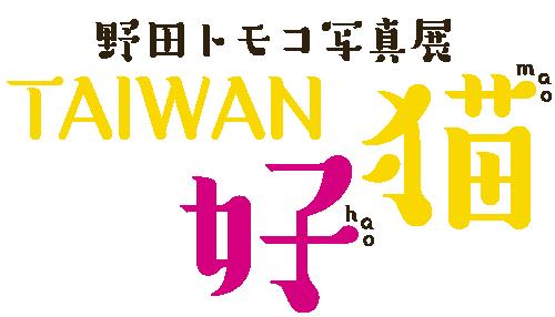 野田トモコ写真展『TAIWAN好猫』
