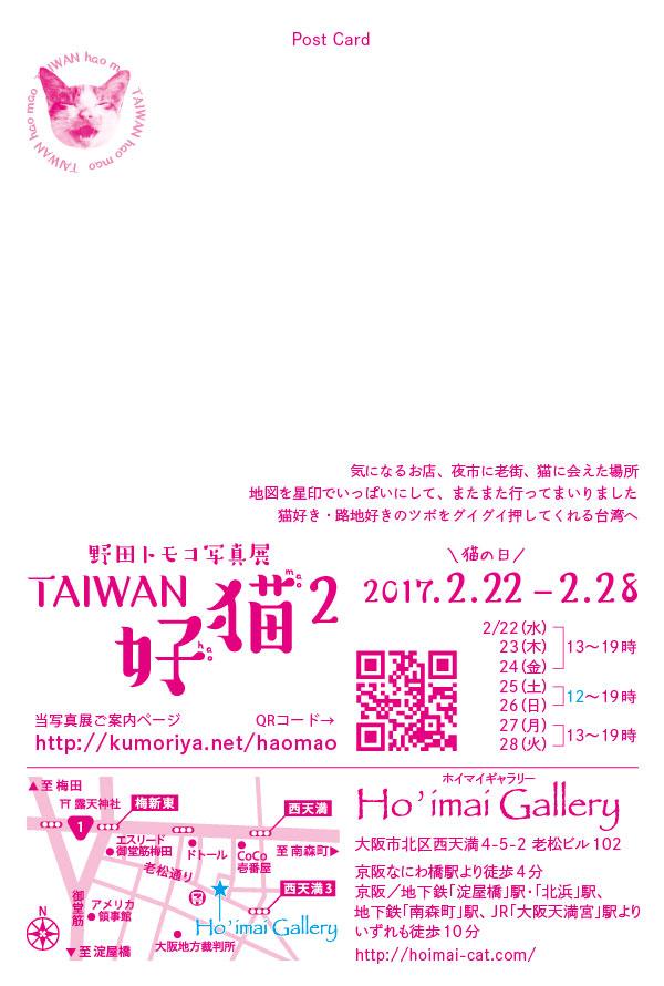 TAIWAN好猫2 DMはがき 宛名面