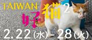 バナー野田トモコ写真展『TAIWAN好猫2』 2017. 2.22〜2.28