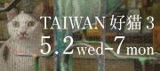 バナー野田トモコ写真展『TAIWAN好猫3』 2018. 5.2〜5.7